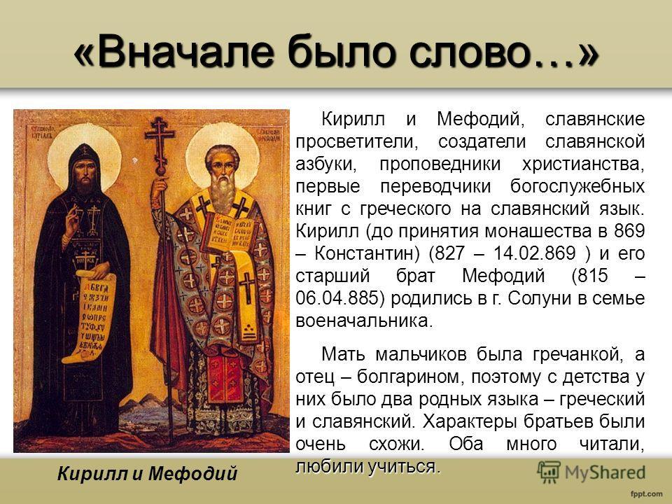Реферат про кирилла и мефодия 1878