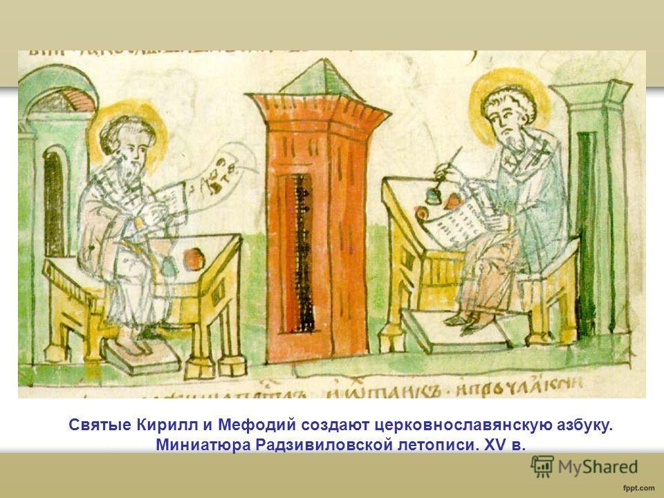 Святые Кирилл и Мефодий создают церковнославянскую азбуку. Миниатюра Радзивиловской летописи. XV в.