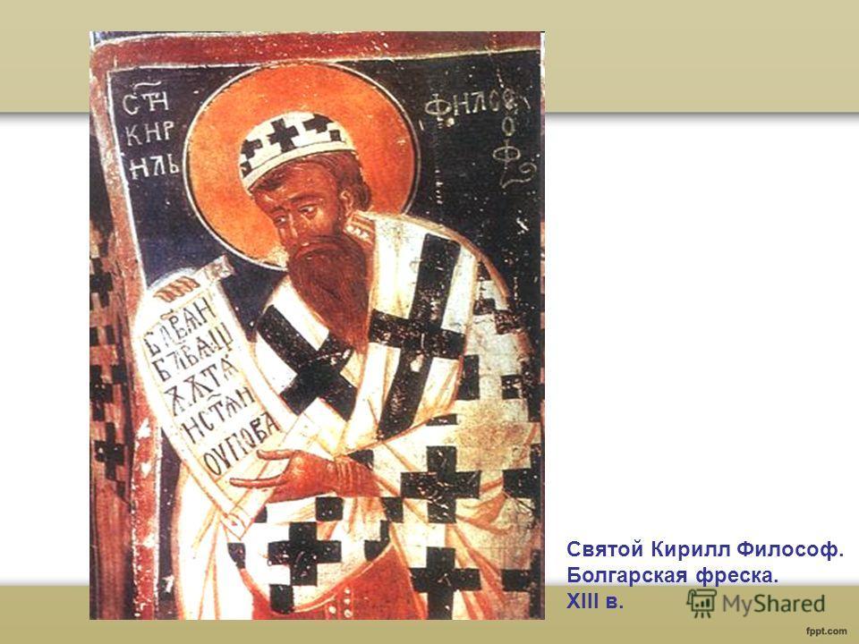 Святой Кирилл Философ. Болгарская фреска. XIII в.