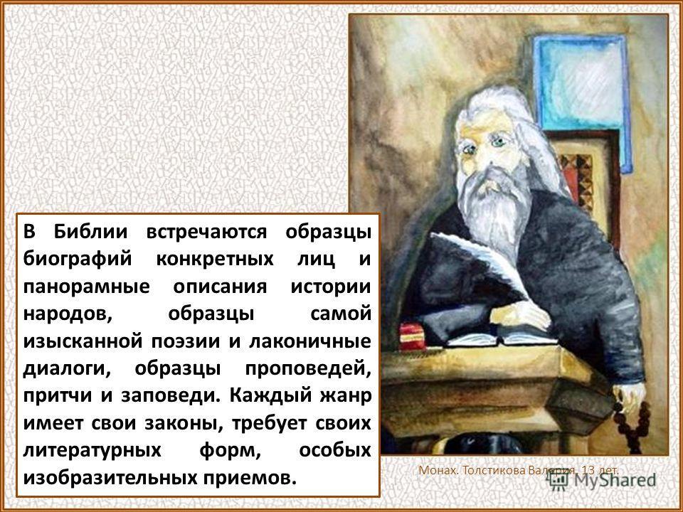«И перевели все книги в шесть месяцев…» В житии Константина-Кирилла создание им славянской азбуки описывается как великое чудо и Откровение Божие. И в самом деле, как для современников святого Кирилла, так и для нас, потомков, создание славянской пис