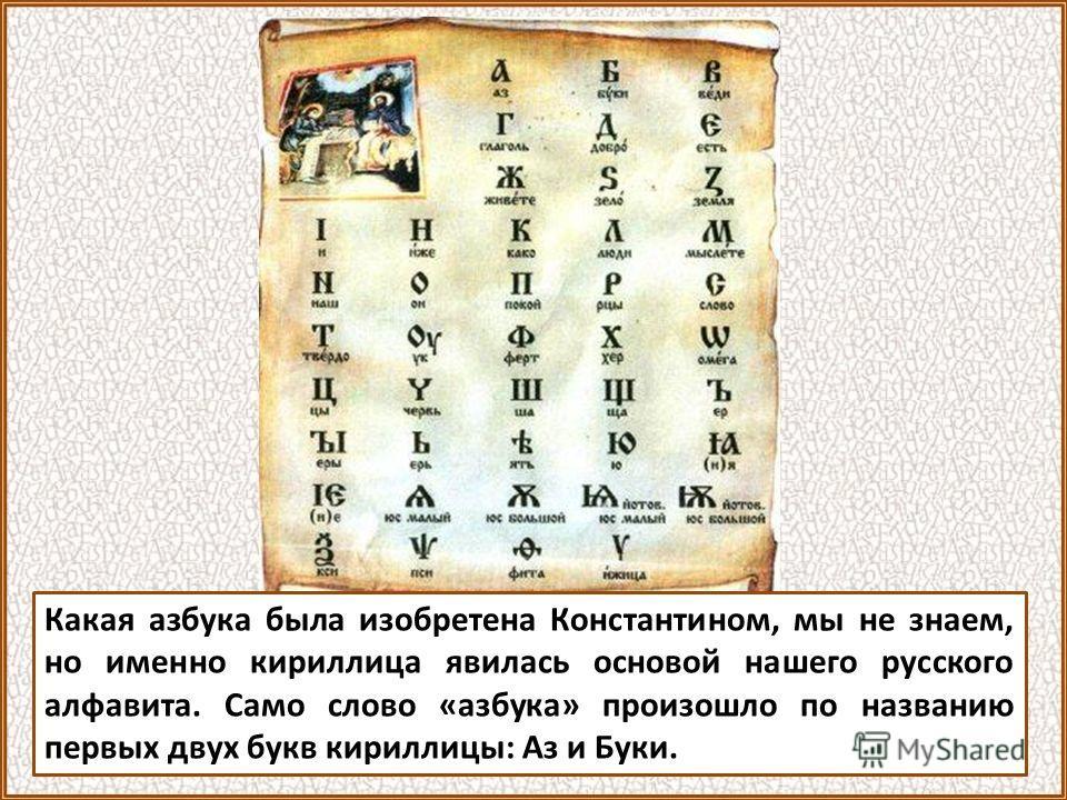 Образцы кириллицы (Евангелие «Ананьинское», конец XVI – начало XVII в.) и глаголицы (Зографское Евангелие, XI в.) Какую азбуку создал Константин? В IX веке у славян появились сразу две азбуки. Одна получила название глаголицы, а другая кириллицы. Они
