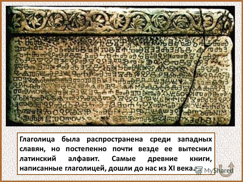 Какая азбука была изобретена Константином, мы не знаем, но именно кириллица явилась основой нашего русского алфавита. Само слово «азбука» произошло по названию первых двух букв кириллицы: Аз и Буки.
