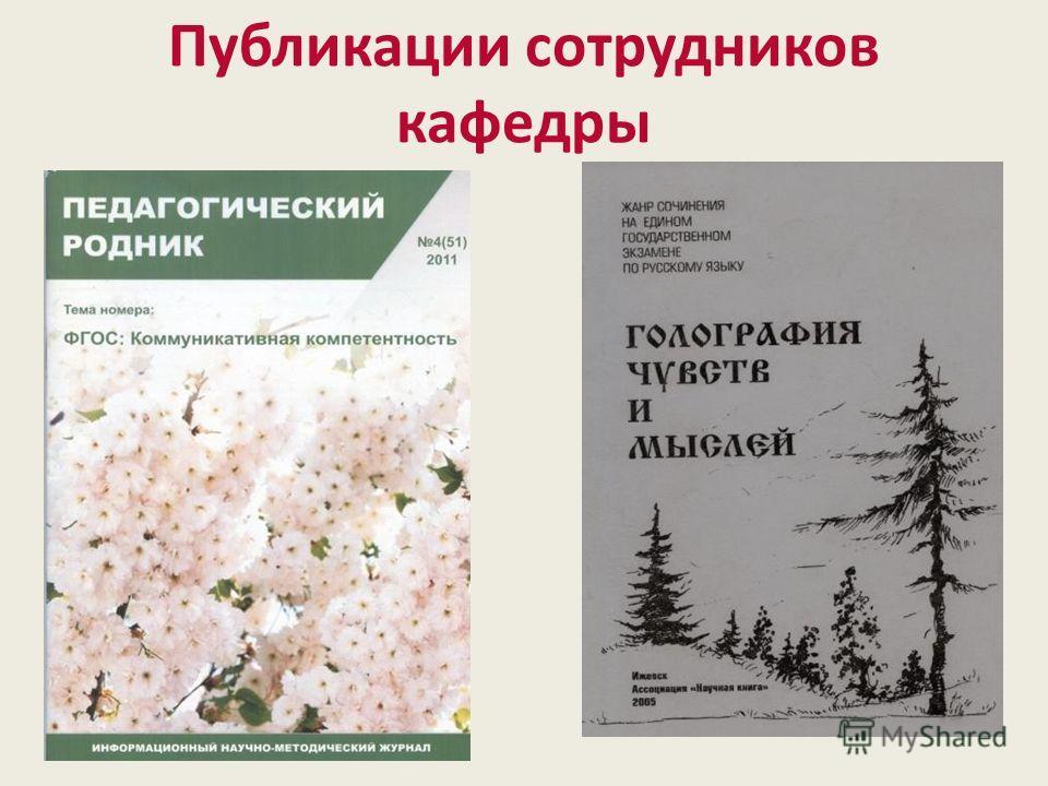 Публикации сотрудников кафедры