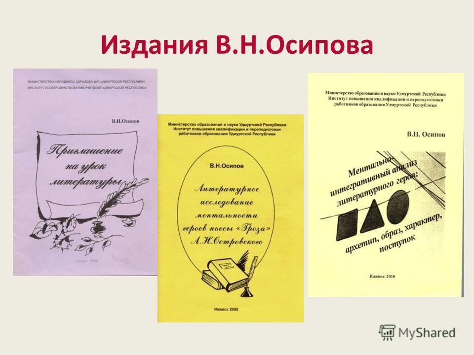 Издания В.Н.Осипова