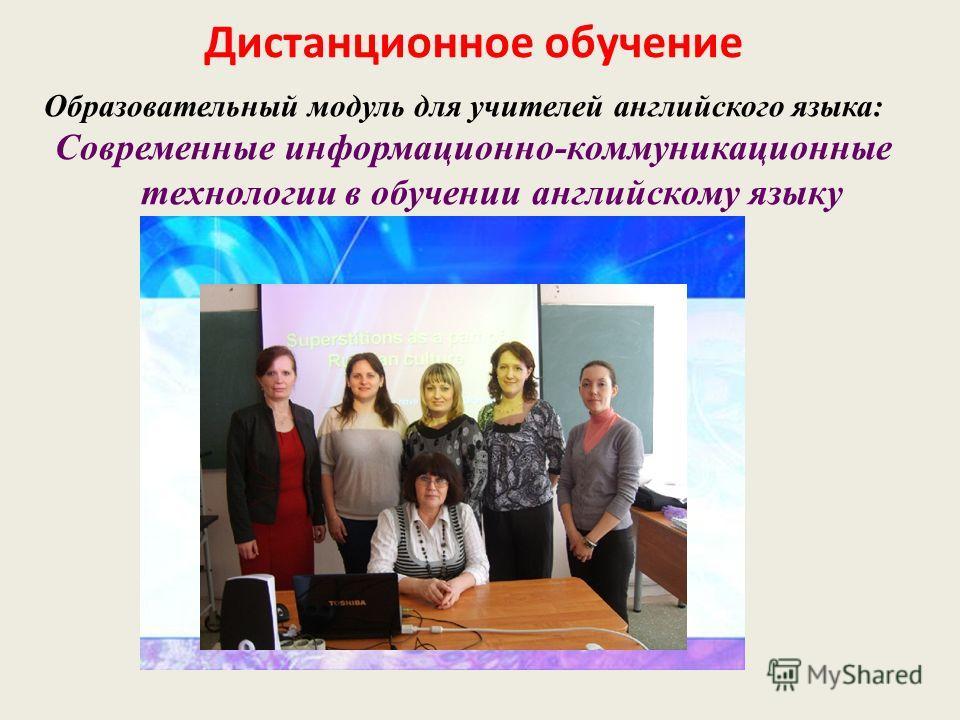 Дистанционное обучение Образовательный модуль для учителей английского языка: Современные информационно-коммуникационные технологии в обучении английскому языку