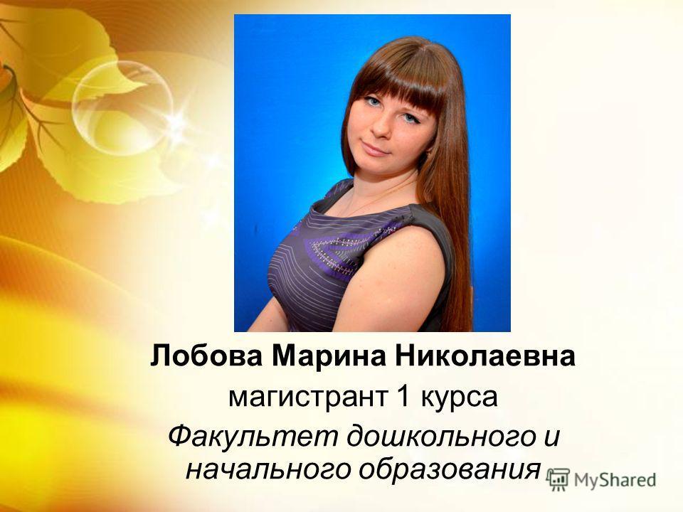 Лобова Марина Николаевна магистрант 1 курса Факультет дошкольного и начального образования