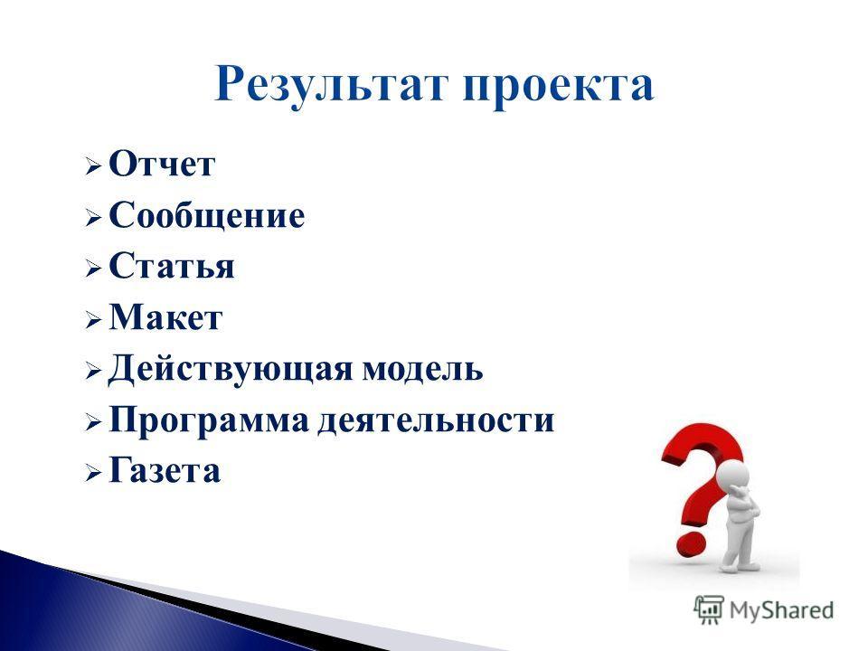 Отчет Сообщение Статья Макет Действующая модель Программа деятельности Газета