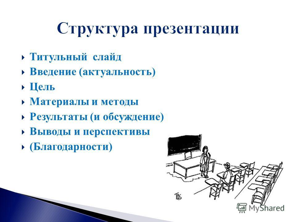 Титульный слайд Введение (актуальность) Цель Материалы и методы Результаты (и обсуждение) Выводы и перспективы (Благодарности)