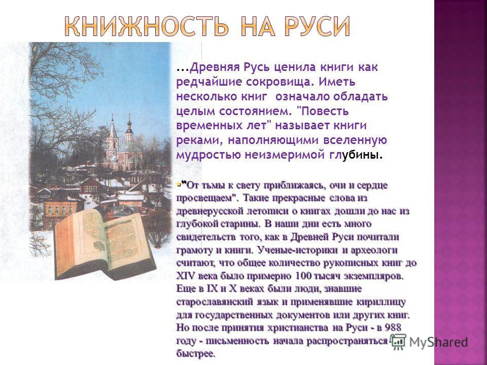 ...Древняя Русь ценила книги как редчайшие сокровища. Иметь несколько книг означало обладать целым состоянием.