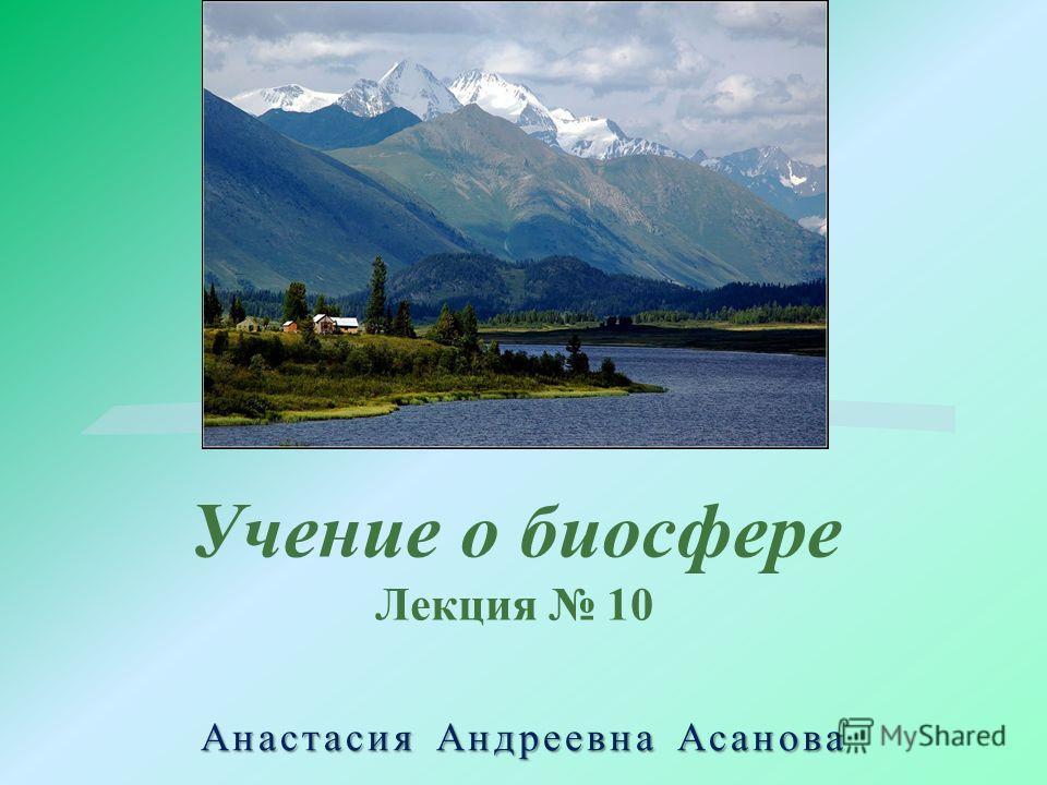Учение о биосфере Лекция 10 Анастасия Андреевна Асанова