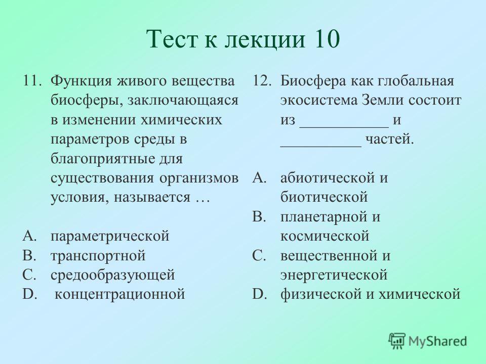Тест к лекции 10 11.Функция живого вещества биосферы, заключающаяся в изменении химических параметров среды в благоприятные для существования организмов условия, называется … A.параметрической B.транспортной C.средообразующей D. концентрационной 12.Б