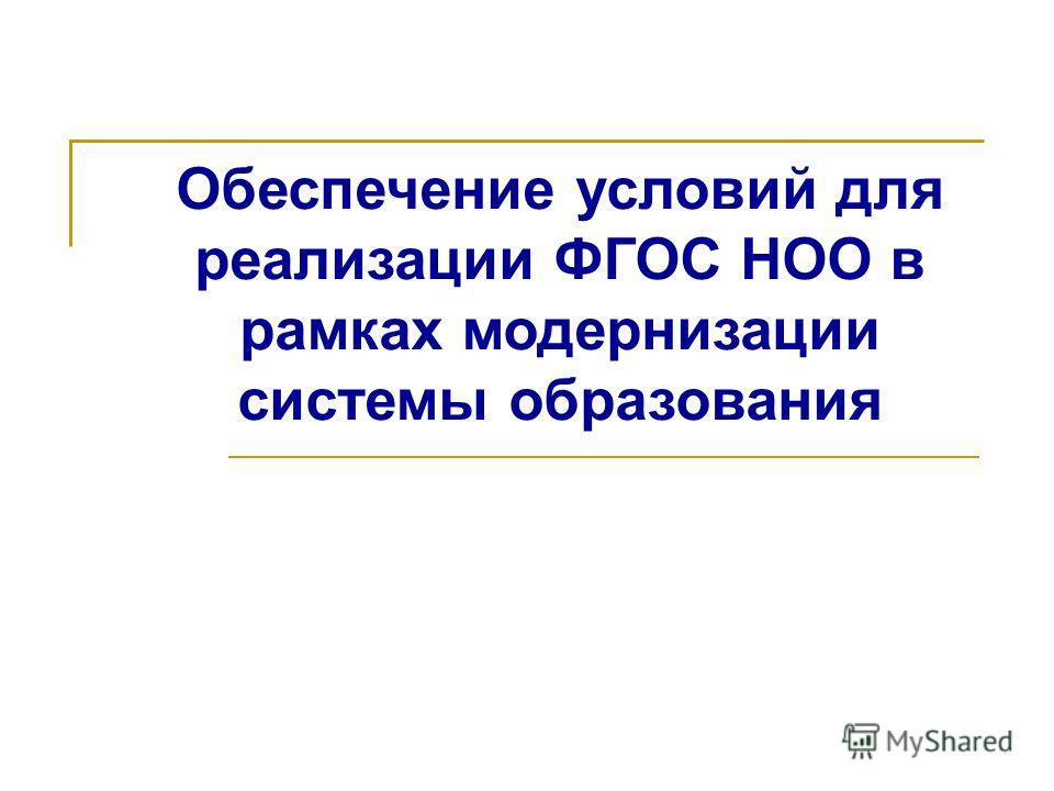 Обеспечение условий для реализации ФГОС НОО в рамках модернизации системы образования