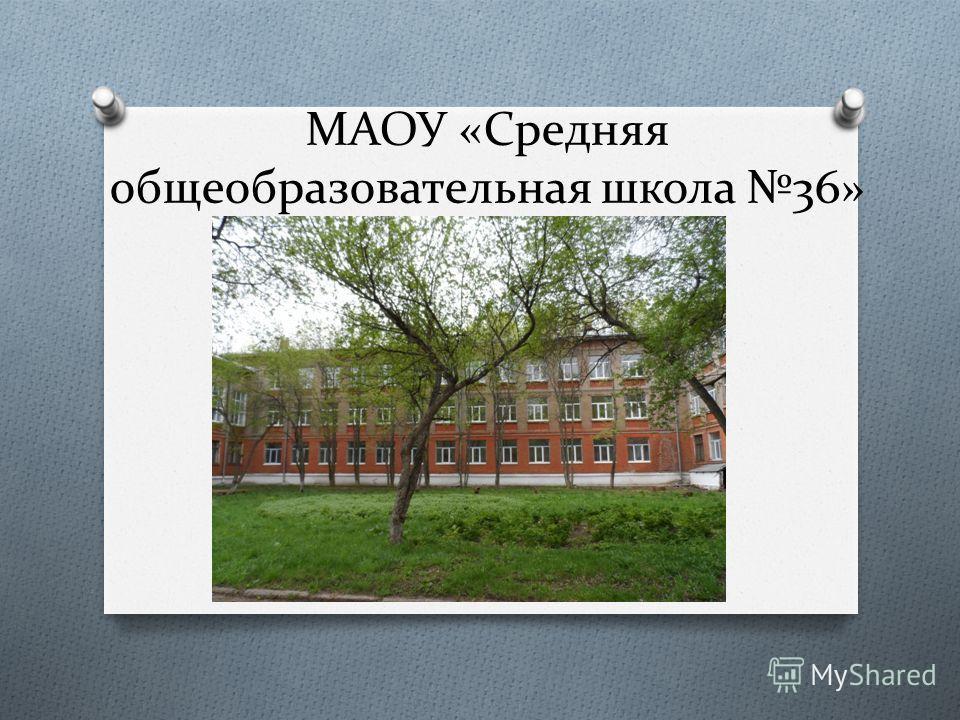 МАОУ «Средняя общеобразовательная школа 36»