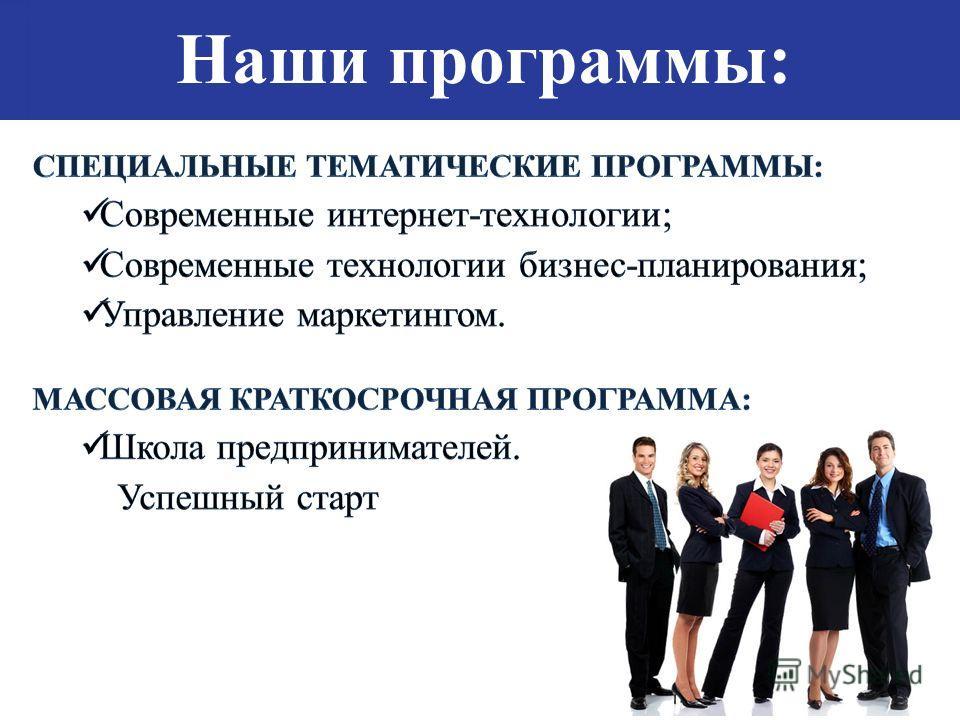 Наши программы: