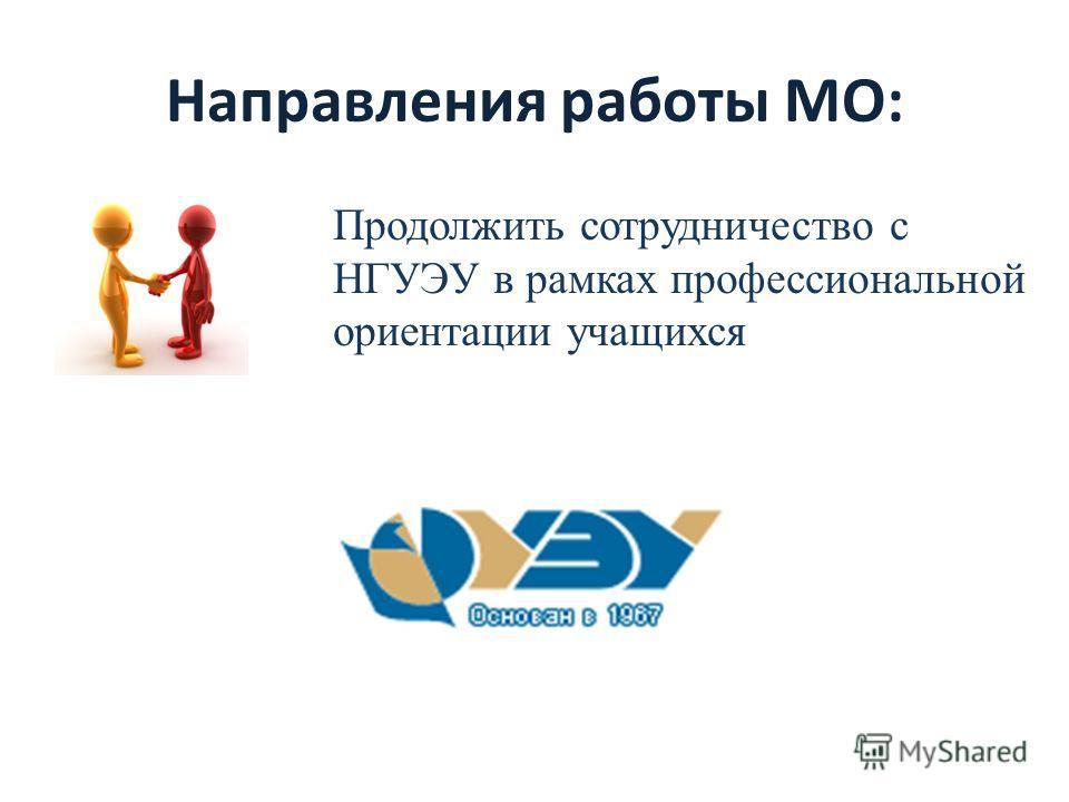 Направления работы МО: Продолжить сотрудничество с НГУЭУ в рамках профессиональной ориентации учащихся.