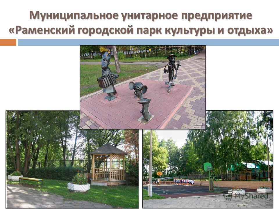 Муниципальное унитарное предприятие « Раменский городской парк культуры и отдыха »
