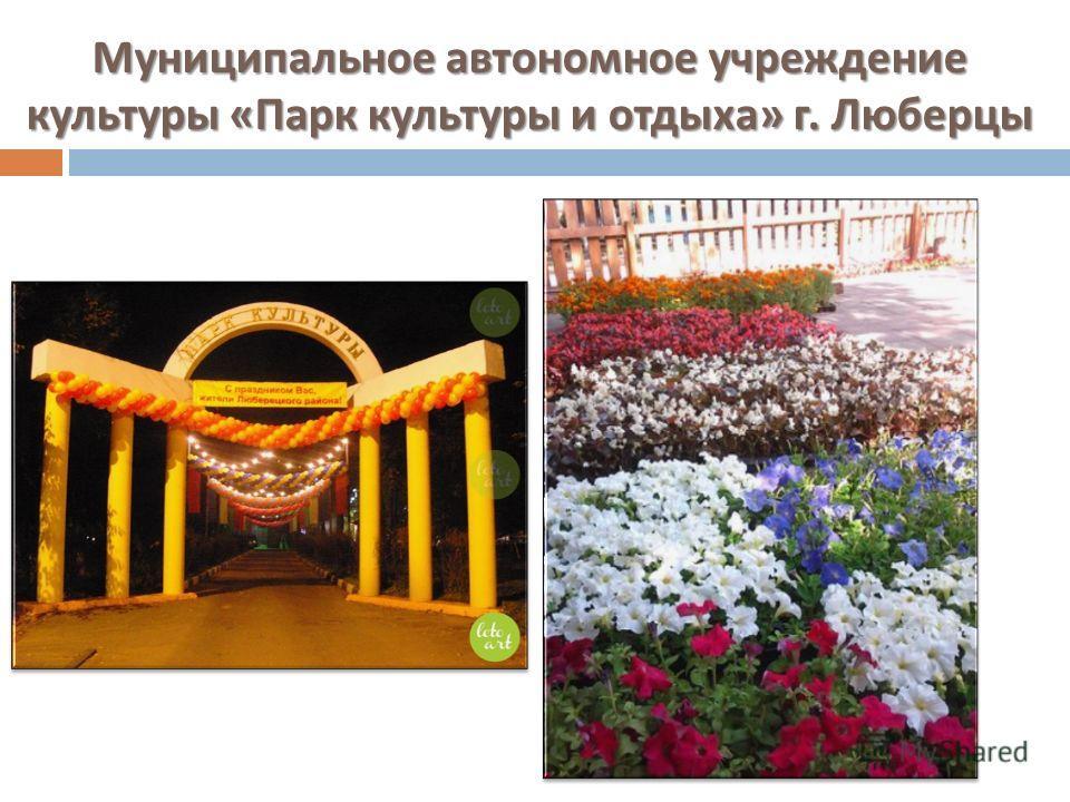 Муниципальное автономное учреждение культуры « Парк культуры и отдыха » г. Люберцы