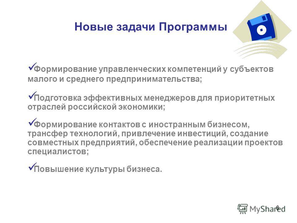 6 Формирование управленческих компетенций у субъектов малого и среднего предпринимательства; Подготовка эффективных менеджеров для приоритетных отраслей российской экономики; Формирование контактов с иностранным бизнесом, трансфер технологий, привлеч
