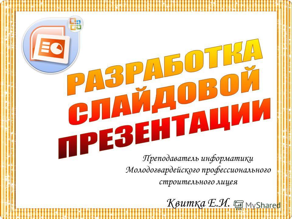 Преподаватель информатики Молодогвардейского профессионального строительного лицея Квитка Е.И.