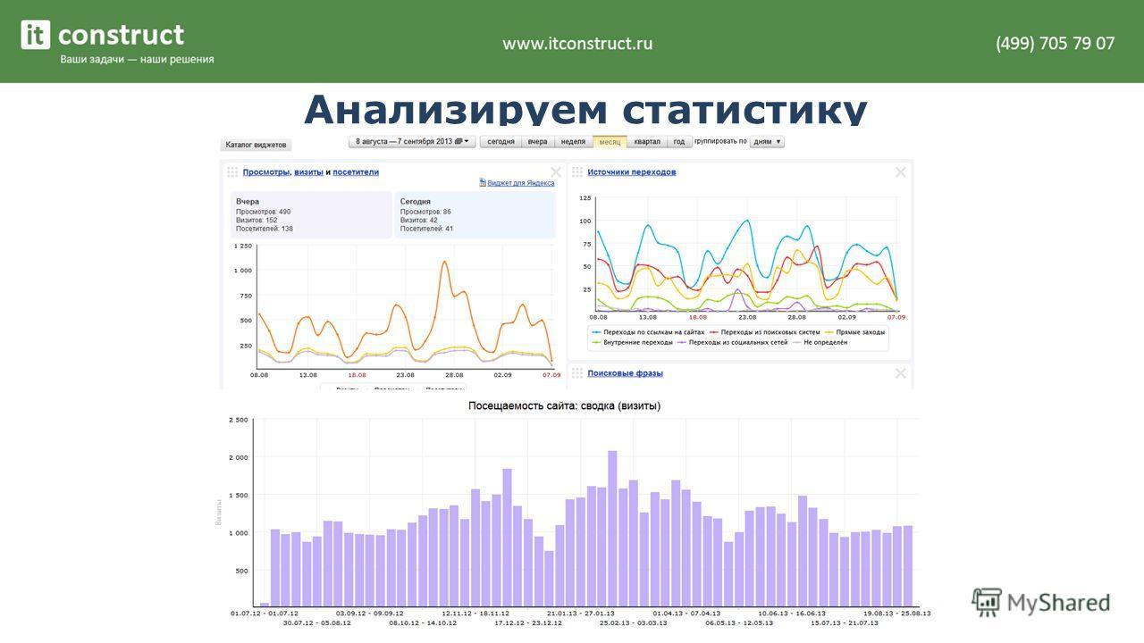 Анализируем статистику