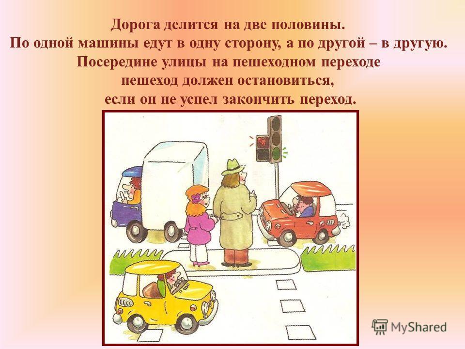 На «зебре» могут быть нарисованы стрелки. Они показывают, какой стороны перехода необходимо придерживаться пешеходам, пересекая проезжую часть.