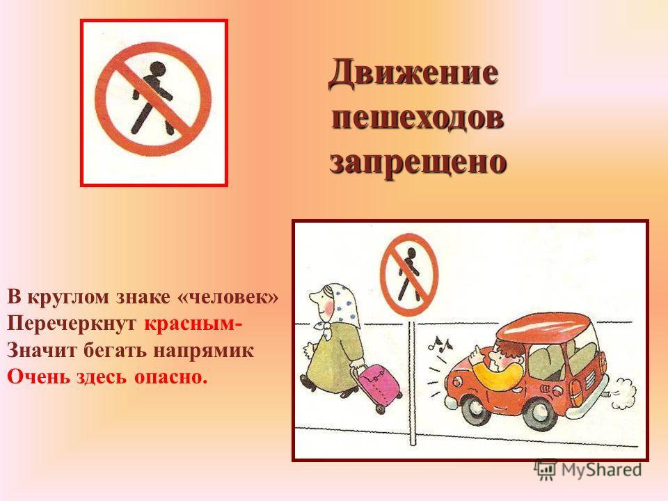 На загородной дороге пешеходы должны идти навстречу движению транспорта по левой стороне обочины