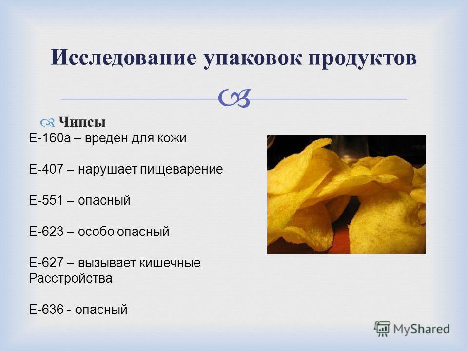 Исследование упаковок продуктов Жевательная резинка Е 171, Е 322, Е 320 – вызывают болезни печени и почек Е-421 - вреден для зубов Е-951 - вреден для кожи, при большой дозировке опасен для здоровья