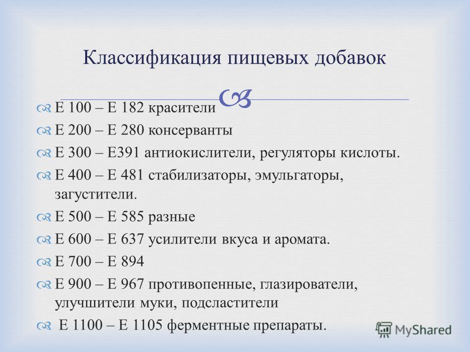 Пищевые добавки обозначают с помощью специального Е - номера, который состоит из буквы Е ( от слова «Europe») и трёхзначным числом, стоящем после буквы Е. Например, Е 133, Е 330, Е 602, цифры говорят о типе пищевой добавки ( консерванты, красители и