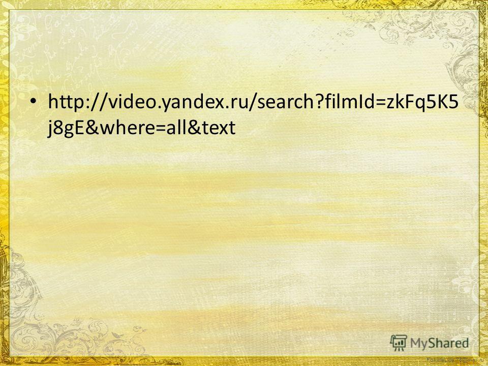 FokinaLida.75@mail.ru http://video.yandex.ru/search?filmId=zkFq5K5 j8gE&where=all&text