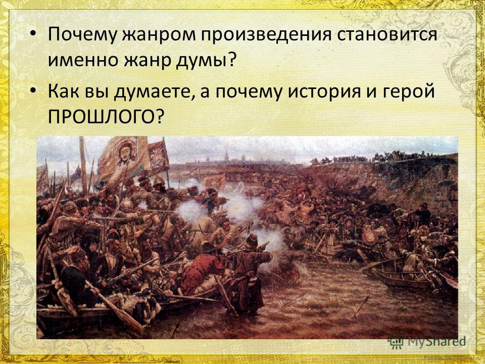 FokinaLida.75@mail.ru Почему жанром произведения становится именно жанр думы? Как вы думаете, а почему история и герой ПРОШЛОГО?