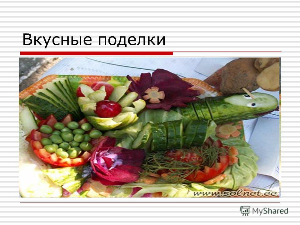 Вкусные поделки