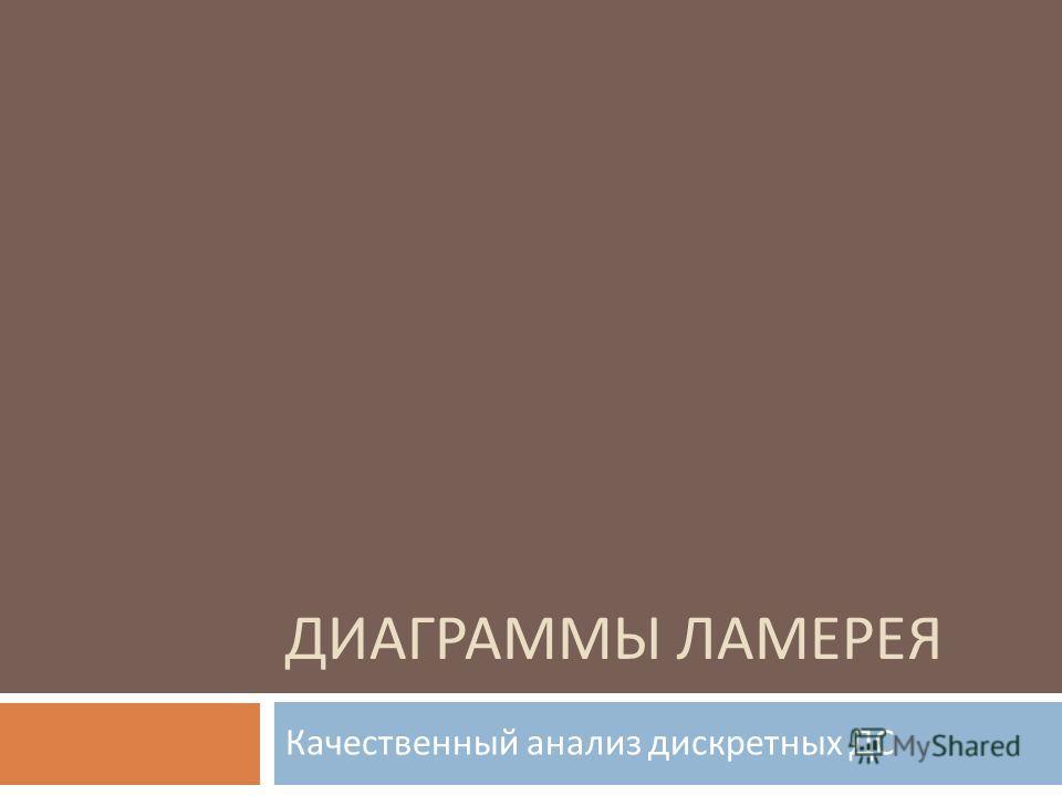 ДИАГРАММЫ ЛАМЕРЕЯ Качественный анализ дискретных ДС