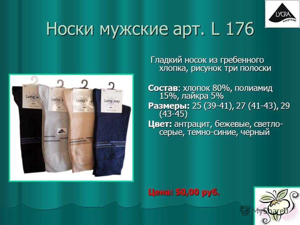 Носки мужские арт. L 176 Гладкий носок из гребенного хлопка, рисунок три полоски Гладкий носок из гребенного хлопка, рисунок три полоски Состав: хлопок 80%, полиамид 15%, лайкра 5% Размеры: 25 (39-41), 27 (41-43), 29 (43-45) Цвет: антрацит, бежевые,
