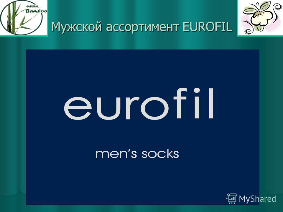 Мужской ассортимент EUROFIL