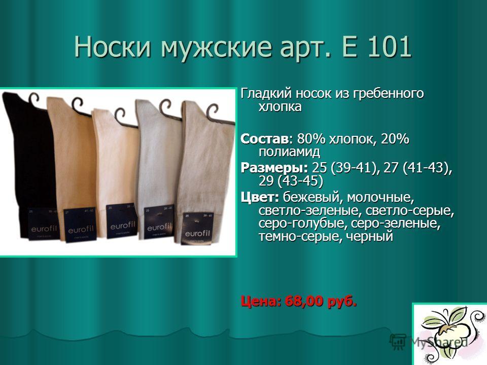 Носки мужские арт. E 101 Гладкий носок из гребенного хлопка Состав: 80% хлопок, 20% полиамид Размеры: 25 (39-41), 27 (41-43), 29 (43-45) Цвет: бежевый, молочные, светло-зеленые, светло-серые, серо-голубые, серо-зеленые, темно-серые, черный Цена: 68,0