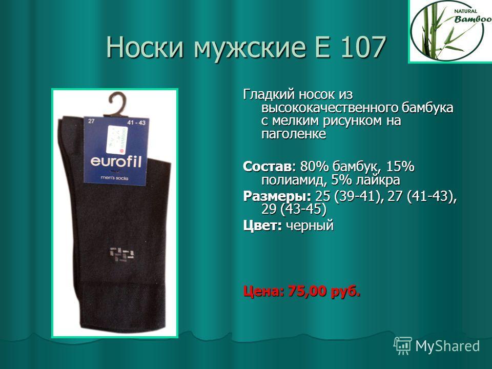 Носки мужские Е 107 Гладкий носок из высококачественного бамбука с мелким рисунком на паголенке Состав: 80% бамбук, 15% полиамид, 5% лайкра Размеры: 25 (39-41), 27 (41-43), 29 (43-45) Цвет: черный Цена: 75,00 руб.