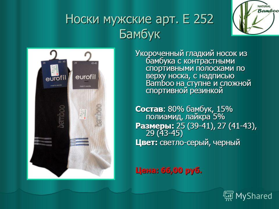 Носки мужские арт. Е 252 Бамбук Укороченный гладкий носок из бамбука с контрастными спортивными полосками по верху носка, с надписью Bamboo на ступне и сложной спортивной резинкой Состав: 80% бамбук, 15% полиамид, лайкра 5% Размеры: 25 (39-41), 27 (4