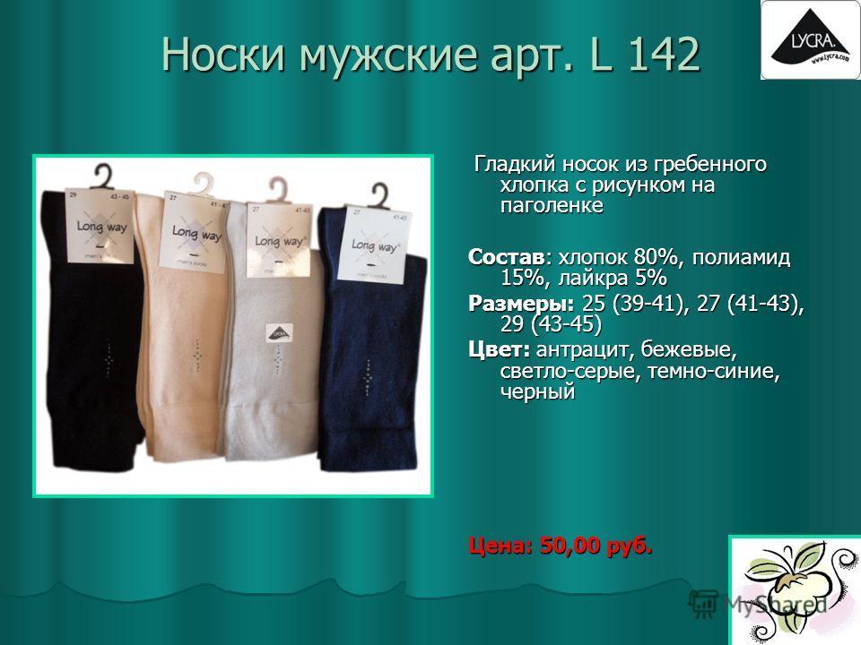 Носки мужские арт. L 142 Гладкий носок из гребенного хлопка с рисунком на паголенке Гладкий носок из гребенного хлопка с рисунком на паголенке Состав: хлопок 80%, полиамид 15%, лайкра 5% Размеры: 25 (39-41), 27 (41-43), 29 (43-45) Цвет: антрацит, беж