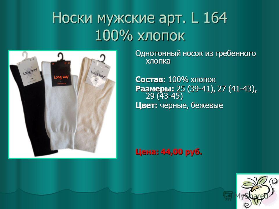 Носки мужские арт. L 164 100% хлопок Однотонный носок из гребенного хлопка Состав: 100% хлопок Размеры: 25 (39-41), 27 (41-43), 29 (43-45) Цвет: черные, бежевые Цена: 44,00 руб.
