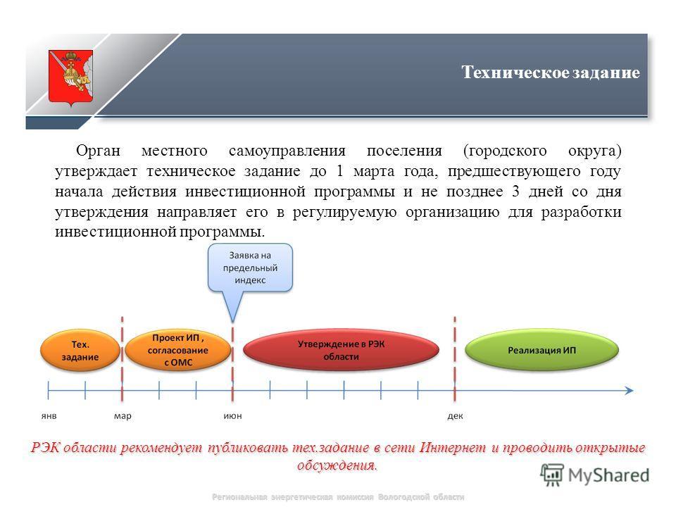 Региональная энергетическая комиссия Вологодской области Орган местного самоуправления поселения (городского округа) утверждает техническое задание до 1 марта года, предшествующего году начала действия инвестиционной программы и не позднее 3 дней со