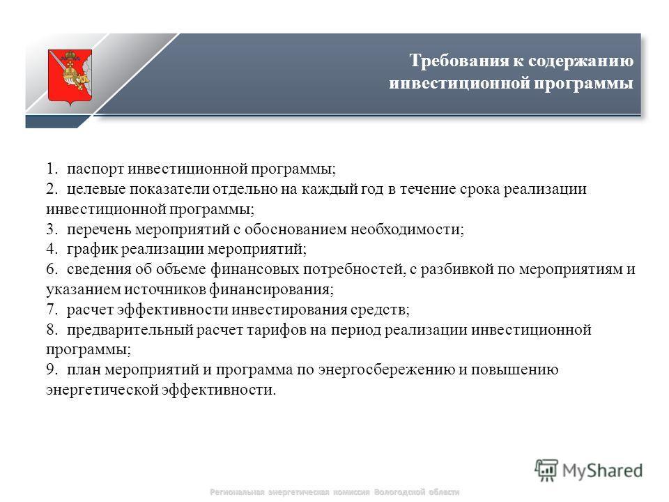 Региональная энергетическая комиссия Вологодской области 1. паспорт инвестиционной программы; 2. целевые показатели отдельно на каждый год в течение срока реализации инвестиционной программы; 3. перечень мероприятий с обоснованием необходимости; 4. г
