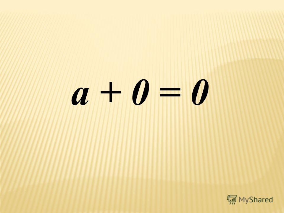 а + 0 = 0