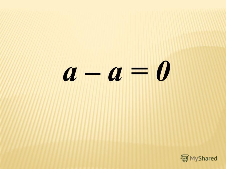 а – a = 0