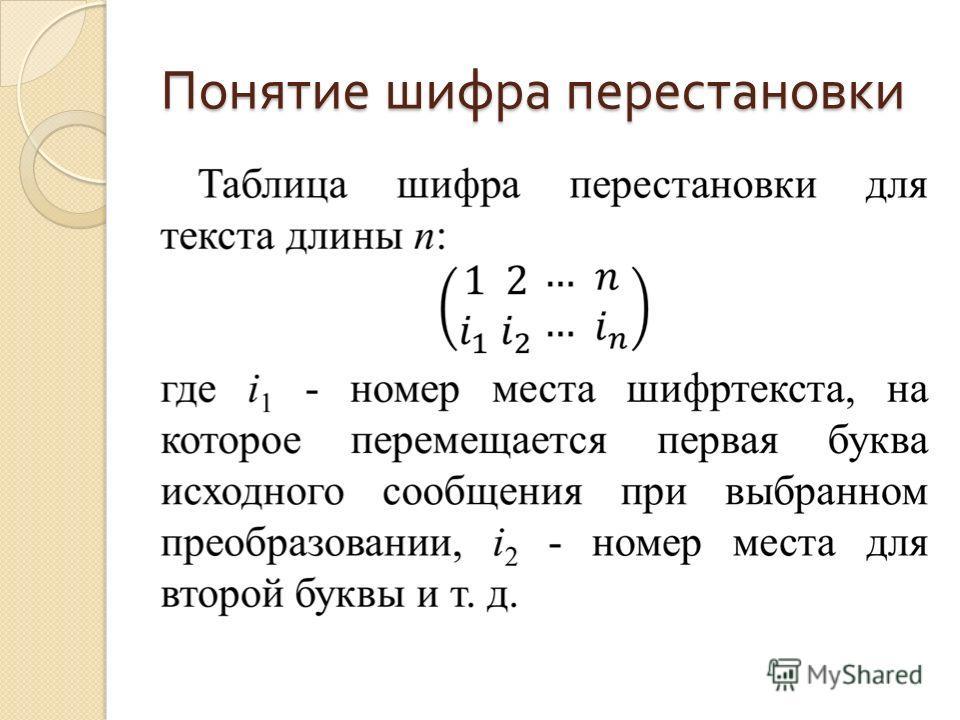 Понятие шифра перестановки