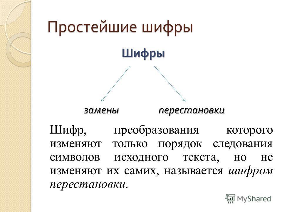 Шифр, преобразования которого изменяют только порядок следования символов исходного текста, но не изменяют их самих, называется шифром перестановки. Шифры заменыперестановки