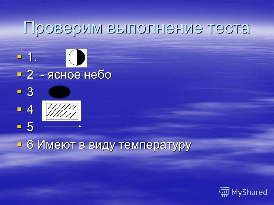 Проверим выполнение теста 1. 1. 2 - ясное небо 2 - ясное небо 3 4 5 6 Имеют в виду температуру 6 Имеют в виду температуру