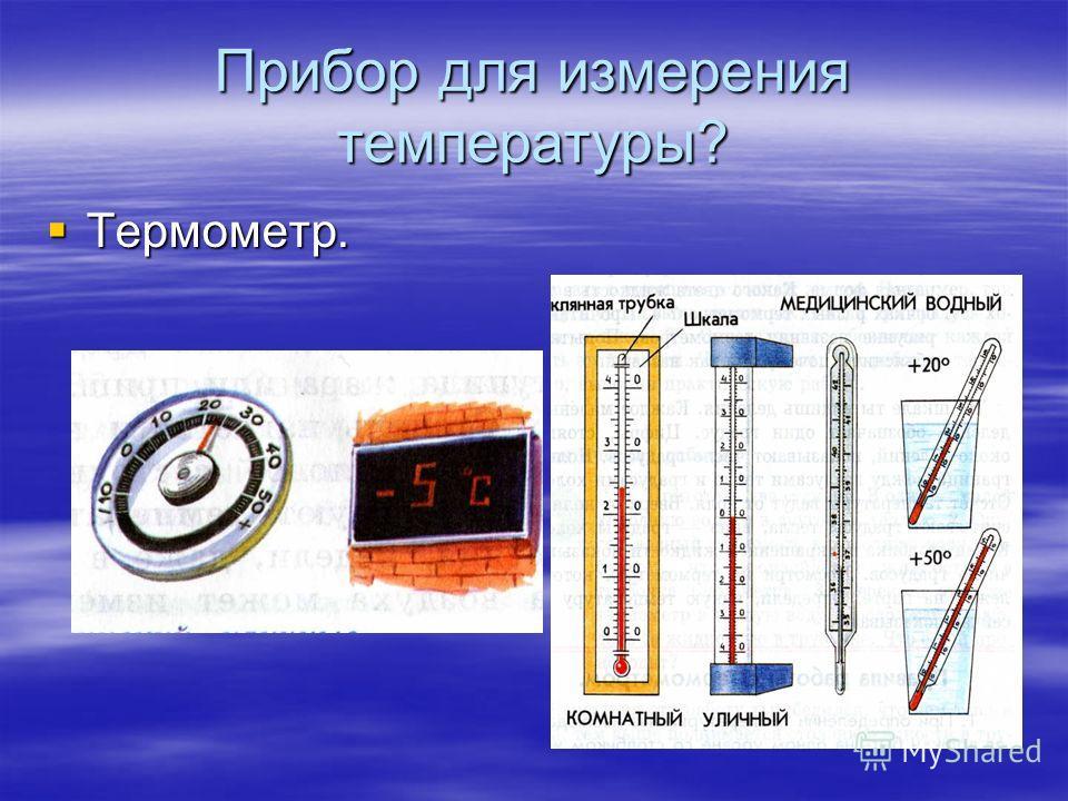 Прибор для измерения температуры? Термометр. Термометр.