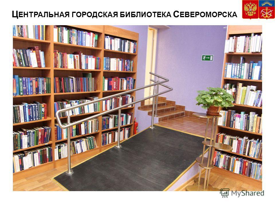 Ц ЕНТРАЛЬНАЯ ГОРОДСКАЯ БИБЛИОТЕКА С ЕВЕРОМОРСКА