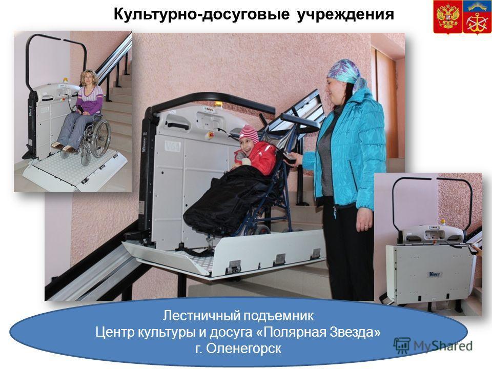Лестничный подъемник Центр культуры и досуга «Полярная Звезда» г. Оленегорск Культурно-досуговые учреждения