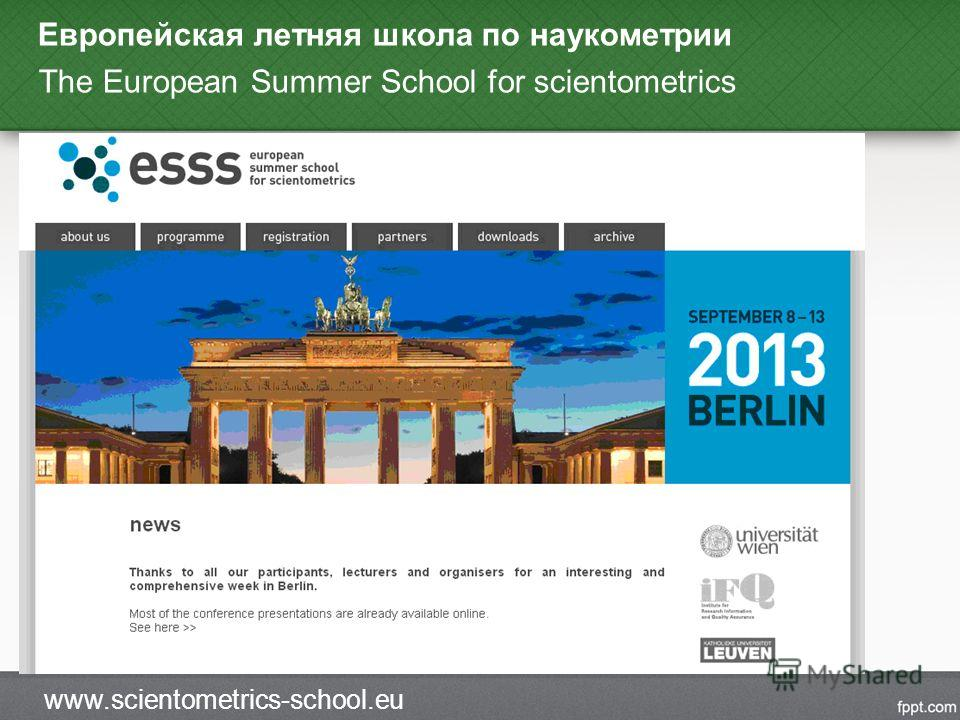 Европейская летняя школа по наукометрии The European Summer School for scientometrics www.scientometrics-school.eu